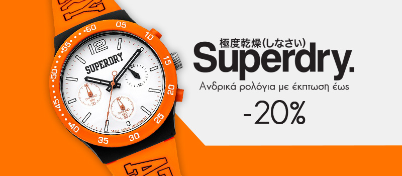 superdry watches banner